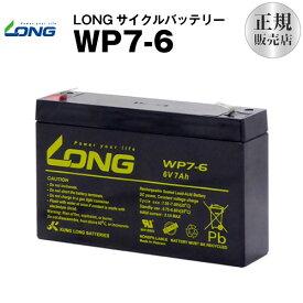 WP7-6(産業用鉛蓄電池)【新品】■■LONG【長寿命・保証書付き】【サイクルバッテリー】