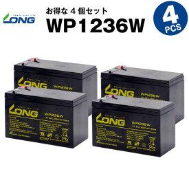 WP1236W【お得!4個セット】(産業用鉛蓄電池)【新品】■■LONG【長寿命・保証書付き】Smart-UPS 750 など対応【サイクルバッテリー】