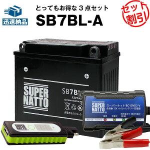 バイクでスマホ充電 USBチャージャー+充電器+SB7BL-A セット■バイクバッテリー■12N7B-3Aに互換 スーパーナット充電器(12V) 送料無料/在庫有り・即納【新品】