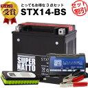バイクでスマホ充電 USBチャージャー+充電器+STX14-BS セット■バイクバッテリー■YTX14-BSに互換 スーパーナット充電…