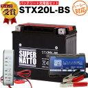 バイクバッテリー充電器+バッテリー電圧テスター(12V用)+ハーレー用 STX20L-BS セット 65989-90B 65989-97A 65989-9…