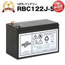 RBC122J-S 【新品】■■RBC122Jに互換■■スーパーナット【長寿命・保証書付き】ES 550/RS 400/RS 550用バッテリーキ…