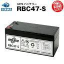 RBC47-S 【新品】■■RBC47に互換■■スーパーナット【長寿命・保証書付き】Battery Backup 325用バッテリーキット【UPSバッテリー】【使用済みバッテリーキット回収付き】