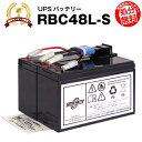 RBC48L-S 【新品】■■RBC48Lに互換■■スーパーナット【長寿命・保証書付き】Smart UPS750(SUA750JB)用バッテリーキ…