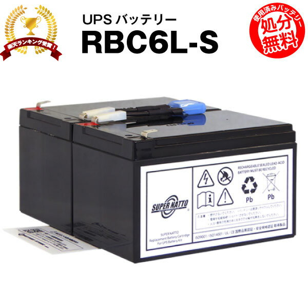 RBC6L-S 【新品】■■RBC6Lに互換■■スーパーナット【長寿命・保証書付き】Smart UPS1000(SUA1000J(-B))用バッテリーキット【UPSバッテリー】【使用済みバッテリーキット回収付き】