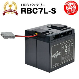 RBC7L-S 【新品】■■RBC7Lに互換■■スーパーナット【長寿命・保証書付き】Smart UPS1500(SU1500J)用バッテリーキット【大容量タイプ】【UPSバッテリー】【使用済みバッテリーキット回収付き】