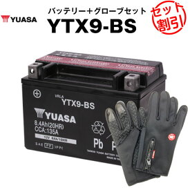YTX9-BS+バイクグローブセット■■STX9-BS YTR9-BS GTX9-BS FTX9-BSに互換■■台湾ユアサ【長寿命・保証書付き】【バイクバッテリー】