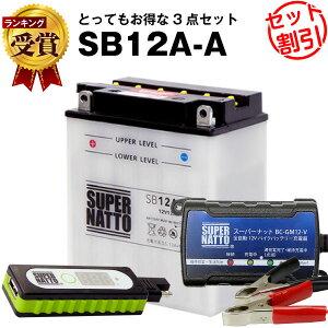 バイクでスマホ充電 USBチャージャー+充電器+SB12A-A セット■バイクバッテリー■YB12A-A YB12A-AK GM12AZ-4A-1 FB12A-A 12N12-4A-1 12N12A-4A-1 12N12C-4A-2 6Y3P 51211に互換 スーパーナット充電器(12V) 送料無料/在