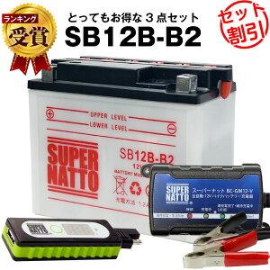 バイクでスマホ充電 USBチャージャー+充電器+SB12B-B2 セット■バイクバッテリー■YB12B-B2 GM12B-4Bに互換 スーパーナット充電器(12V) 送料無料/在庫有り・即納【新品】
