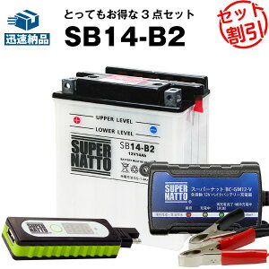 バイクでスマホ充電 USBチャージャー+充電器+SB14-B2 セット■バイクバッテリー■YB14-B2 YB14Z-4Bに互換 スーパーナット充電器(12V) 送料無料/在庫有り・即納【新品】