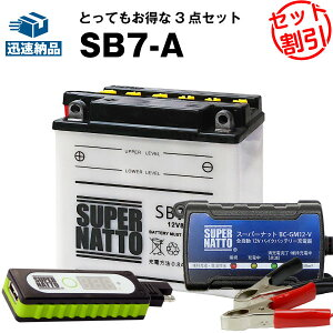 バイクでスマホ充電 USBチャージャー+充電器+SB7-A セット■バイクバッテリー■YB7-A 12N7-4A GM7Z-4A FB7-Aに互換 スーパーナット充電器(12V) 送料無料/在庫有り・即納【新品】