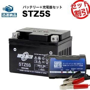 バイクバッテリー充電器+STZ5S セット■バイクバッテリー■YTZ5Sに互換■【送料無料】【特別割引】【新品】