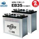 EB35【お得!2個セット】(TE型端子)(産業用鉛蓄電池)【新品】■■スーパーナット【保証書付き】【サイクル用バッ…