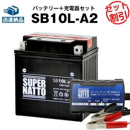 SB10L-A2スーパーナット(YB10L-A2互換)保証付バイクバッテリー(密閉型)