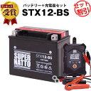 バイクバッテリー充電器+STX12-BS セット■■YTX12-BSに互換■■12V/6V切替 星乃充電器・スーパーナット【送料無料】…