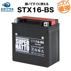 STX16-BS■バイクバッテリー■【YTX16-BS互換】■コスパ最強!総販売数100万個突破!FTH16-BS YTX20A-BS YTX20CH-BSに互換■【100%交換保証】【今だけ!1000円分の特典あり】【期間限定!超得割引】【最