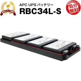 RBC34L-S 【新品】■■(RBC34Lに互換■■スーパーナット【長寿命・保証書付き】SUA750RMJ1UB用バッテリーキット【UPSバッテリー】【使用済みバッテリーキット回収付き】