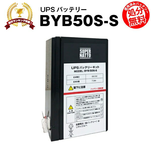 BYB50S-S 【新品】■■BYB50Sに互換■■スーパーナット【長寿命・保証書付き】オムロン BY35S / BY50S 用バッテリーキット【UPSバッテリー】【使用済みバッテリーキット回収付き