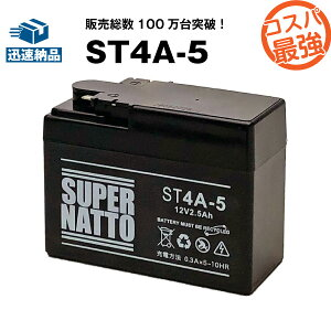 ST4A-5■バイクバッテリー■【YTR4A-BS互換】■コスパ最強!総販売数100万個突破!YTR4A-BS KTR4A-5 GTR4A-5 FTR4A-BSに互換■【100%交換保証】【期間限定!超得割引】【最速納品】スーパーナット【新
