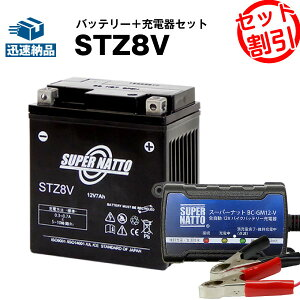 バイクバッテリー充電器+STZ8V セット■バイクバッテリー■YTZ8V,WTZ8VIS互換■【送料無料】【特別割引】【新品】
