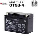 GT9B-4(シールド型)【バイクバッテリー】■台湾GS■ST9B-4 YT9B-BS FT9B-4 互換■【長寿命・保証書付き】格安バッテ…