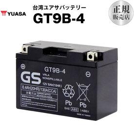 GT9B-4(シールド型)■台湾GS■ST9B-4 YT9B-BS FT9B-4 互換■【長寿命・保証書付き】格安バッテリーがお得です!【バイクバッテリー】【ユアサ】