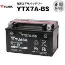 YTX7A-BS(密閉型)■■ユアサ(YUASA)【長寿命・保証書付き】格安バッテリーがお得です!【バイクバッテリー】