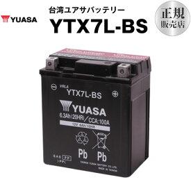 YTX7L-BS(密閉型)【バイクバッテリー】■■ユアサ(YUASA)【長寿命・保証書付き】格安バッテリーがお得です!
