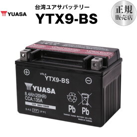 YTX9-BS(密閉型)【バイクバッテリー】■■ユアサ(YUASA)【長寿命・保証書付き】格安バッテリーがお得です!
