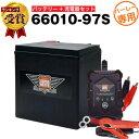 ハーレー対応 充電器+AGMバッテリー 66010-97S セット■バイクバッテリー■66010-97A、66010-97B、66010-97C互換【在…