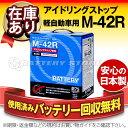 M-42R【日産純正】■アイドリングストップ軽自動車バッテリー■【40B19Rの大容量タイプ】【国内正規品】不要バッテリ…