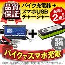 バイクでスマホ充電 USBチャージャー+充電器 セット スーパーナット充電器(12V) 送料無料/在庫有り・即納/バイクバッテリー