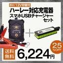 バイクでスマホ充電 USBチャージャー+充電器 セット ハーレー専用充電器(6V/12V) 送料無料/在庫有り・即納/バイクバッテリー