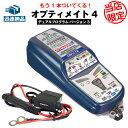 バイク用バッテリー充電器 オプティメート4 デュアルプログラムVer.3(OptiMATE-4DUAL)+予備車両ケーブルセット 繋…