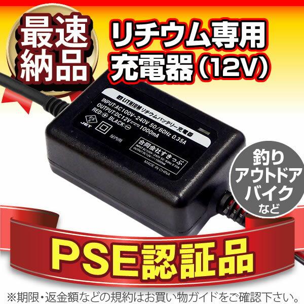 12V リチウムバッテリー専用充電器■コンセントに差し込むだけ!■バイク、電動リール、魚探用リチウムバッテリー対応【新品】【在庫有】【PSE新基準対応】