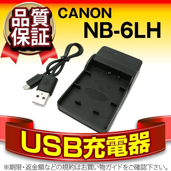 CANON NB-6L/NB-6LH 互換 USB充電器■コスパ最強!販売総数100万個突破!PowerShot、IXYシリーズ対応■100%交換保証【期間限定!超得割引】【スーパーナット】