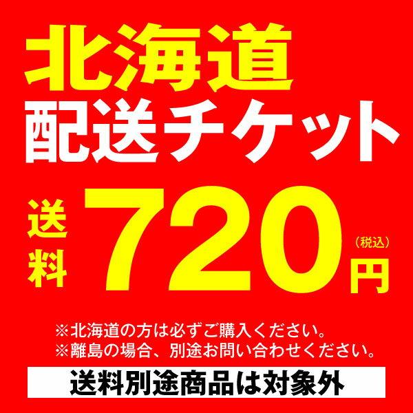 北海道・沖縄配送チケット