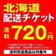 北海道配送チケット