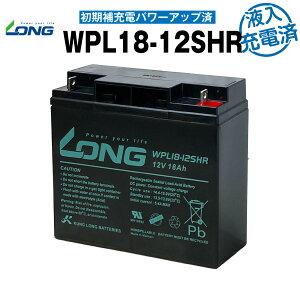WPL18-12SHR【初期補充電済み】(産業用鉛蓄電池)【サイクルバッテリー】【新品】■■LONG【長寿命・保証書付き】