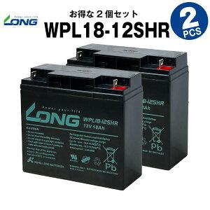 WPL18-12SHR【お得!2個セット】(産業用鉛蓄電池)【サイクルバッテリー】【新品】■■LONG【長寿命・保証書付き】