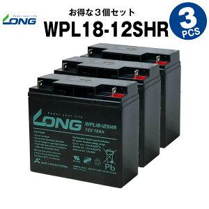 WPL18-12SHR【お得!3個セット】(産業用鉛蓄電池)【サイクルバッテリー】【新品】■■LONG【長寿命・保証書付き】
