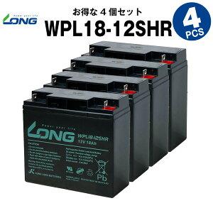 WPL18-12SHR【お得!4個セット】(産業用鉛蓄電池)【サイクルバッテリー】【新品】■■LONG【長寿命・保証書付き】