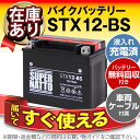 YTX12-BS互換■コスパ最強「3点セット割引」【液入充電済+廃棄バッテリー無料回収+車両ケーブル(寿命が2倍)】■GTX12-BS、FTX12-BS互換■ス...