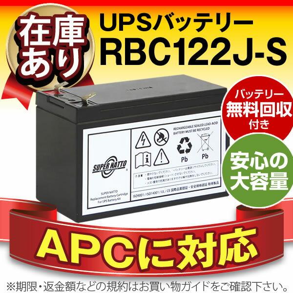 RBC122J-S 【新品】■■RBC122Jに互換■■スーパーナット【長寿命・保証書付き】ES 550/RS 400/RS 550用バッテリーキット【大容量タイプ】【UPSバッテリー】【使用済みバッテリーキット回収付き】