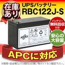 RBC122J-S 【新品】■■RBC122Jに互換■■スーパーナット【長寿命・保証書付き】ES 550/RS 400/RS 550用バッテリーキット【大容量タ...