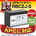 RBC2J-S 【新品】■■RBC2Jに互換■■スーパーナット【長寿命・保証書付き】APC CS 350/CS 500/ES 500/BK 350/BK 500/BK Pro 300用バッテリーキット