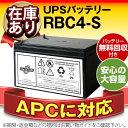 RBC4-S 【新品】■■RBC4に互換■■スーパーナット【長寿命・保証書付き】APC BK Pro 500用バッテリーキット【大容量タイプ】【UPSバッテリー】【使用済みバッテリーキット回収付き】