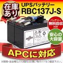 RBC137J-S 【新品】■■RBC137Jに互換■■スーパーナット【長寿命・保証書付き】Smart UPS750(SMT750J)用バッテリーキット【大容量...