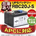 RBC20J-S 【新品】■■RBC20Jに互換■■スーパーナット【長寿命・保証書付き】Smart UPS500(SU500J)用バッテリーキット【大容量タイプ...