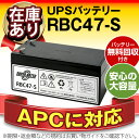 RBC47-S 【新品】■■RBC47に互換■■スーパーナット【長寿命・保証書付き】Battery Backup 325用バッテリーキット【UPSバッテリー】【...